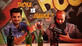Thoka Ya Mauka? - Comedy one
