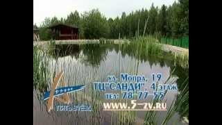 """Строительство прудов. Компания """"5 звезд"""".mpg"""