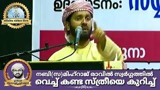 നബി(സ)മിഹ്റാജ് രാവിൽ സ്വർഗ്ഗത്തിൽ വെച്ച് കണ്ട സ്ത്രീയെ കുറിച്ച് Usthath simsarul Haq hudawi speech