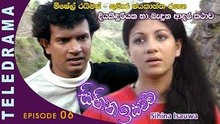 Sihina Isauwa - සිහින ඉසව්ව Episode 06 | Teleview TV