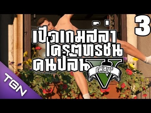 Grand Theft Auto V Let's Play Thai - 03 - เมียพี่มีชู้! by Lung P