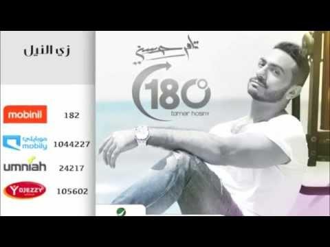 Tamer Hosny ... Zai Al Nile - Promo | تامر حسني ... زي النيل - برومو