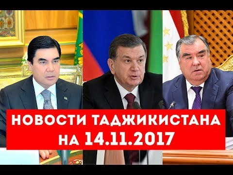 Новости Таджикистана и Центральной Азии на 14.11.2017