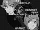 機械妖精MEIKOロボOP  Machine Fairy MEIKOROBOT (opening)