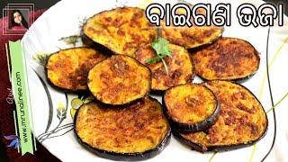 ବାଇଗଣ ଭଜା | Baigana Bhaja Recipe | Brinjal Tawa Fry | Odia Authentic