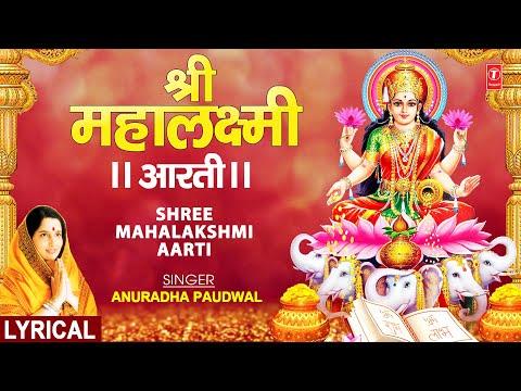 Lakshmi Aarti with Lyrics By Anuradha Paudwal Full Song I Shubh...