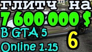 Самый лучший глитч на большие деньги 6 в GTA 5 Online 1.15 НЕ СОЛО!!!