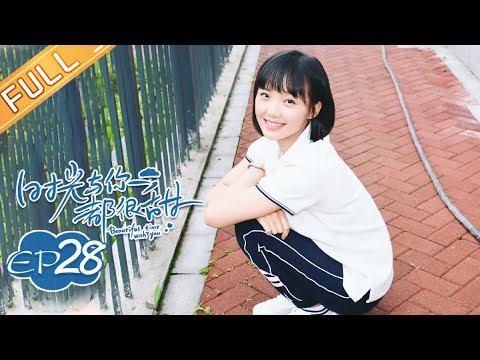 陸劇-時光與你都很甜-EP 28