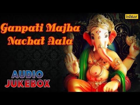 Ganpati Majha Nachat Aala || Marathi Devotional Songs || Audio...
