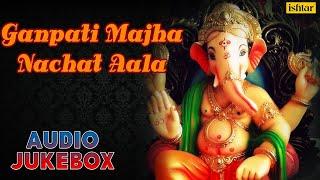 Ganpati Majha Nachat Aala   Superhit Marathi Devotional Songs   Audio Jukebox