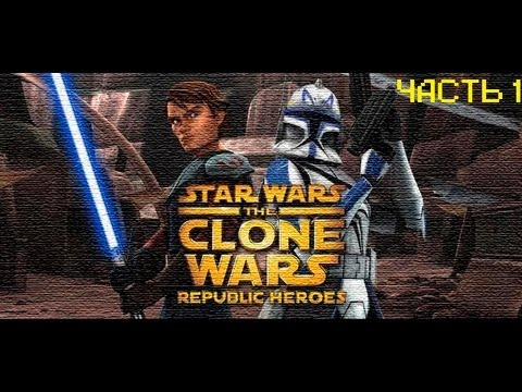 Прохождение Star Wars The Clone Wars Republic Heroes-(Война клонов) часть 1