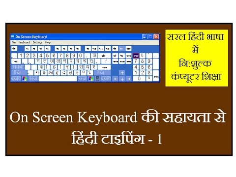 Hindi Typing in Hindi (On Screen Keyboard) Part 1