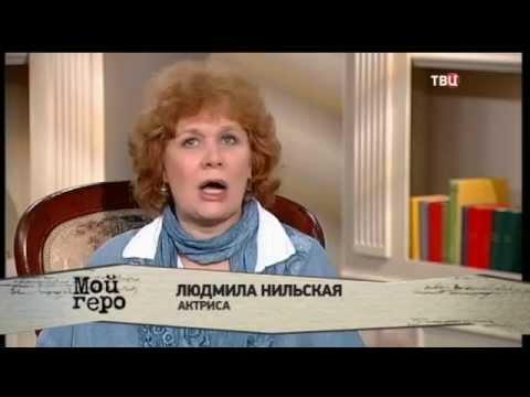 Мой герой. Людмила Нильская