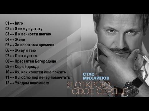Стас Михайлов - Я Открою Свое Сердце  / StasMihailov - I opened my heart