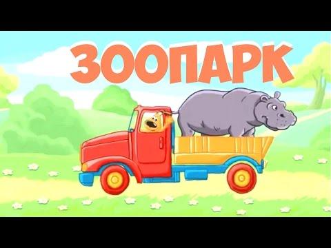 Изучаем животных - мультфильм для малышей