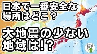 【衝撃】日本で一番安全な場所はどこ?  大地震の少ない地域とは!?