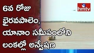 Rescue Operation Continues In Godavari | 6వ రోజు భైరవపాలెం, యానాం సమీపంలోని లంకల్లో అన్వేషణ | hmtv