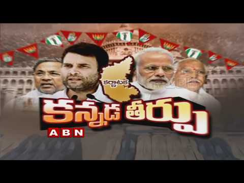 Many Futures Hinge on Karnataka Assembly Elections Verdict | ABN Telugu
