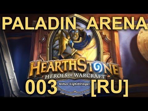 [RU] Hearthstone - Паладин [003] Арена - Теперь всё серьезно?
