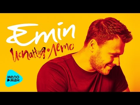 Emin  - Испания.  Лето (Official Audio 2017)