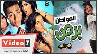 بالفيديو.. «واحد صعيدى» و«حديد» و«المواطن برص» أفلام العيد بسينمات الهرم