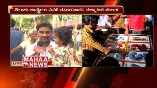 Makar Sankranti Festival 2019 | Kodi Padalu At Amalapuram | Mahaa news