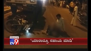 Yadgir: Passersby Ignore Accident Victim Lying on The Road; People Click Pics, Take Videos