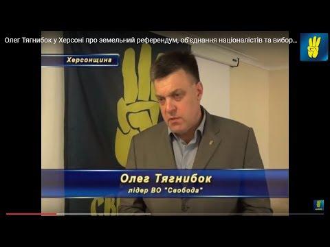 Олег Тягнибок у Херсоні про земельний референдум, об'єднання націоналістів та можливі дострокові вибори