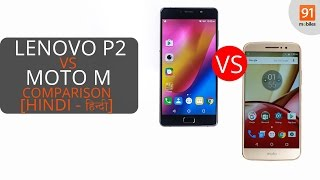 Lenovo P2 vs Moto M: Comparison [Hindi-हिन्दी]