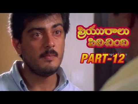Priyuralu Pilichindi Full Movie - Part 12 12 - Ajith, Aishwarya Rai, Tabu, Mammootty video