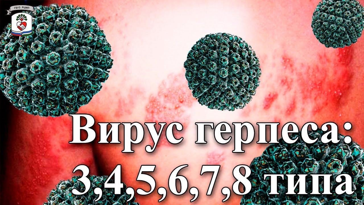Фото вирус герпеса 2 типа - Photos