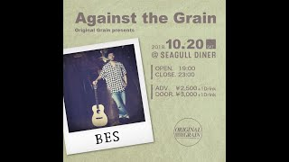 Original Grain presents【Against the Grain】feat. BES @ Seagull Diner♬