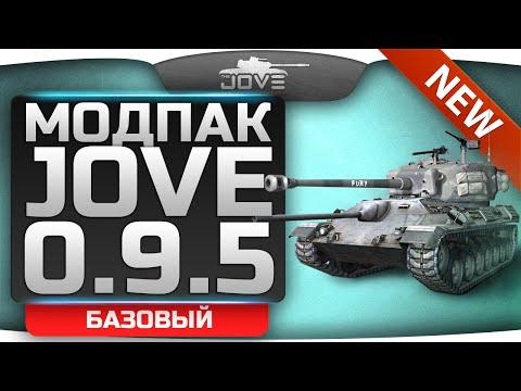 Модпак Джова к патчу 0.9.5. Лучшая сборка модов World Of Tanks. [Eng Sub]
