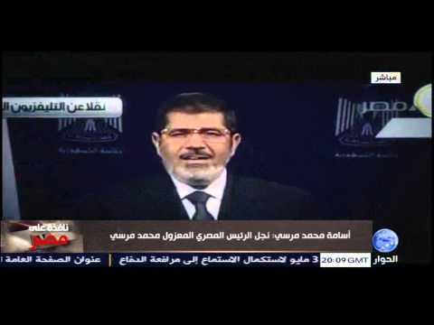 اسمع تعليق اسامة محمد مرسي عن محاكمة الرئيس مرسي