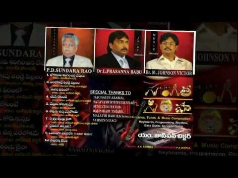 neekoka Devudu Naakoka Devuda Jayashali New Songs Album Promo video