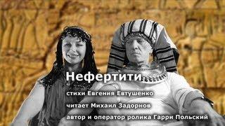 Михаил Задорнов - Нефертити (Евгений Евтушенко) - ВидеоСТИШЬЕ #2 (автор ролика Гарри Польский)