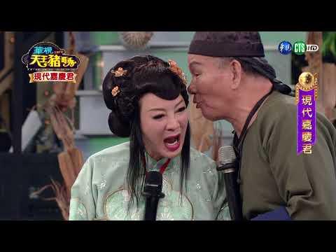 華視天王豬哥秀-現代嘉慶君(完整版)2018.08.19