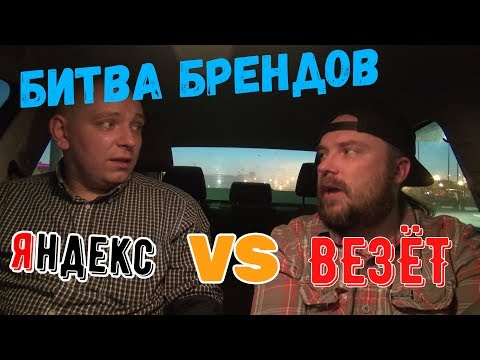 Битва брендов. Яндекс.такси vs Везет. Пулково.