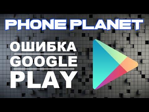ОШИБКА GOOGLE PLAY - Недостаточно места в памяти устройства google play error ANDROID PHONE PLANET