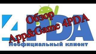 Обзор App&Game 4PDA - Просмотр списка приложений и игр выложенных на 4pda.ru.