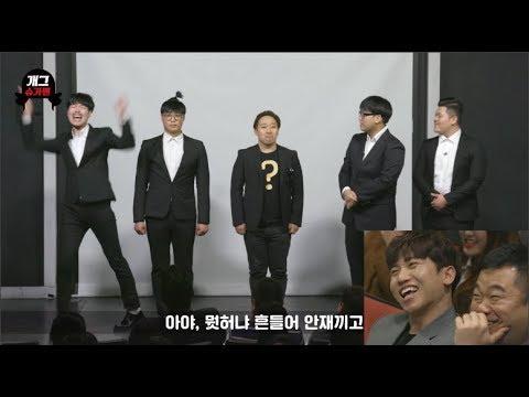 개그계의 레전드 앞에서 레전드 코너 새롭게 바꿔서 연기해보깈ㅋㅋㅋㅋㅋㅋ(feat.슈개맨)