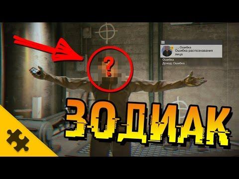 Watch Dogs 2 - ЗОДИАК МАНЬЯК - полное прохождение DLC (Zodiac Killer)