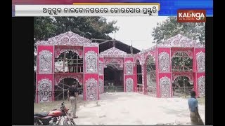 Vishwakarma Puja celebrated with grandeur at Nalco Nagar in Angul || Kalinga TV