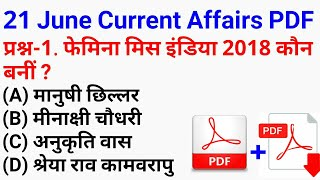 रट लो // 21 जून 2018 Current Affairs PDF and Quiz || आज के टॉप-12 Current Affairs Questions for all