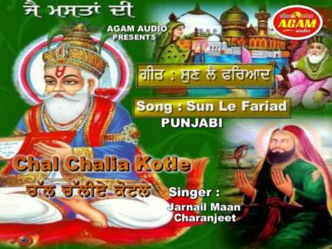 Sun Le Fariad | Islamic Punjabi Devotional | Peer Malerkotla Song |jarnail Maan |official video