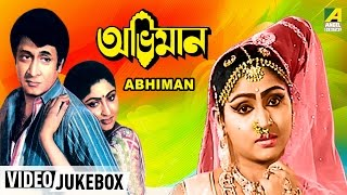 Abhimaan | অভিমান | Bengali Movie Songs Video Jukebox | Ranjit Mullick, Mahua Roychowdhury