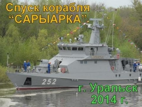 Спуск корабля Сарыарка на воду. г. Уральск. Казахстан. 2014 г. Ship descent.