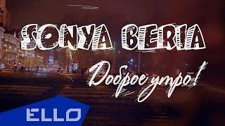 Sonya Beria - Доброе утро