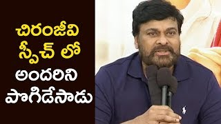 Chiranjeevi Superb Speech @Pyaar Prema Kadhal Movie Trailer Launch