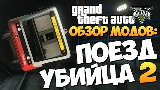 GTA 5 Mods :  Railroad Engineer - ПОЕЗДА УБИЙЦЫ 2